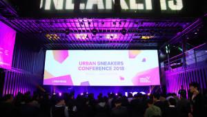 어반 스니커즈 컨퍼런스 2018
