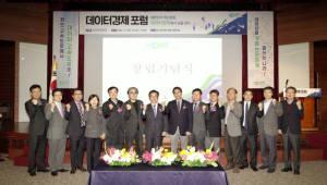 한국정보화진흥원, 7일 데이터경제 포럼 발족