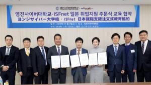 영진사이버대학교, 일본 IT기업 아이에스에프넷고 주문식 교육 협약