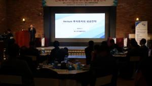 전북연구개발특구본부, 벤처 투자유치 성공전략 포럼 개최
