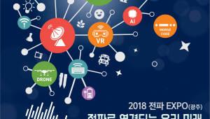 """국립광주과학관, 22~25일 '전파 엑스포'…""""전파 신기술 체험"""""""