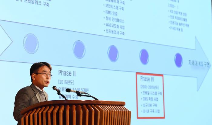 이인식 건국대병원 의료정보실장이 K-EMR시스템 고도화 중장기 전략을 주제로 강연했다. 김동욱기자 gphoto@etnews.com