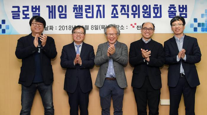 글로벌 게임 챌린지 2018 조직위원회 출범