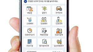 레몬헬스케어, 서울대병원 모바일 헬스케어 플랫폼에 선정...내년초 국내 최초 의료 AI서비스 오픈