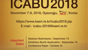 원자력연, 제22회 국제 가속기 및 빔 이용 콘퍼런스 개최