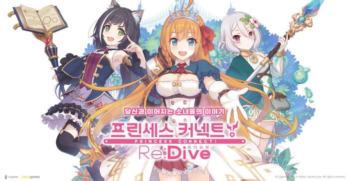카카오게임즈, 모바일 신작 '프린세스 커넥트! Re:Dive(리:다이브)' 신규 영상 공개