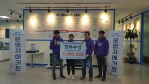 경기경과원, NIA와 '2018 SDN/NFV 운영자 해커톤' 성료