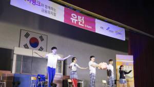 케이뱅크, 은행연합회와 청소년 금융뮤지컬 공연