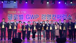 SAP, 대한민국 일하기 좋은 100대 기업 외국계 대상 수상