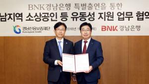 BNK경남銀, 경남신용보증재단과 '경남지역 소상공인 등 유동성 지원' 나서
