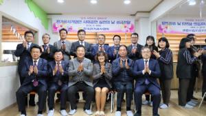 한국전기공사협회, 전기공사 기업인 사회공헌 실천의 날 개최