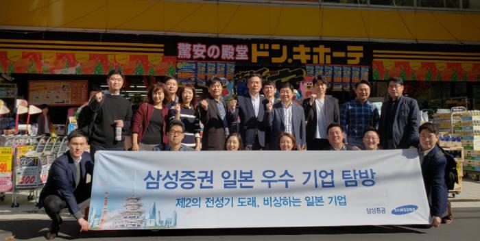 삼성증권 글로벌 PB 연구단이 7일 일본 돈키호테를 방문했다.