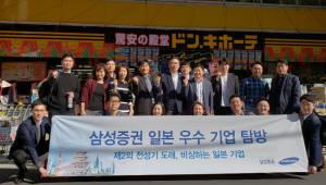 삼성증권, 일본에 '글로벌 PB 연구단' 파견