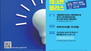 융기원, 9~10일 기술창업 아이디어 '테크톤' 개최