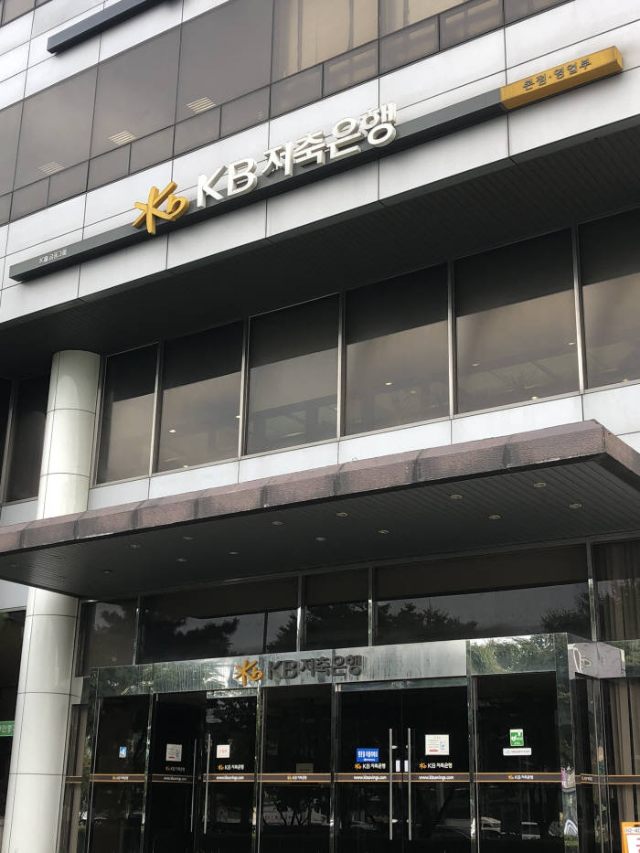 KB저축銀, 계좌이체 기반 스마트폰 결제 특허 2건 취득