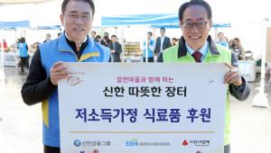 신한금융, 결연마을 특산품 직거래 장터 개최