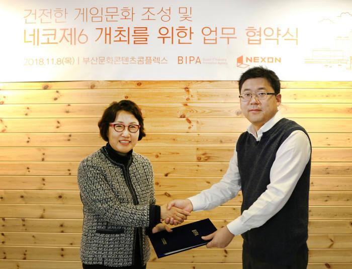 넥슨, 부산정보산업진흥원과 '네코제' 업무 협약 체결