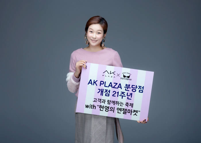 AK플라자, 분당점 '현영의 엔젤마켓' 행사 개최