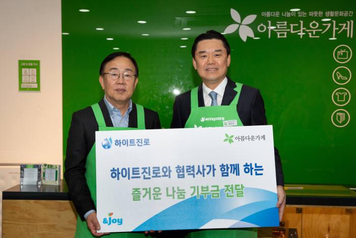 김인규 하이트진로 사장(우)과 이종욱 아름다운가게 상임이사가 전달식 후 기념촬영을 하고 있다.