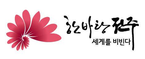 전북 전주시 로고.