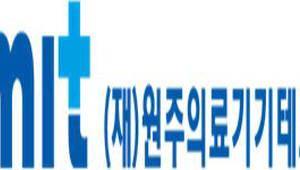원주의료기기테크노밸리, 해외 전시회 참여 기업 지원 확대