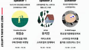 판교경기문화창조허브, 스타트업과 창업 브랜딩 토크콘서트 개최
