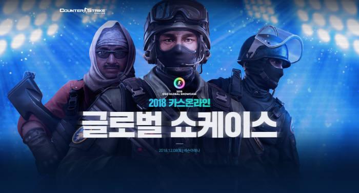 넥슨, '카운터스트라이크 온라인' 글로벌 쇼케이스 12월 8일 개최