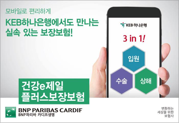 BNP파리바 카디프생명, '(무)건강e제일 플러스보장보험' 판매 제휴사 확대