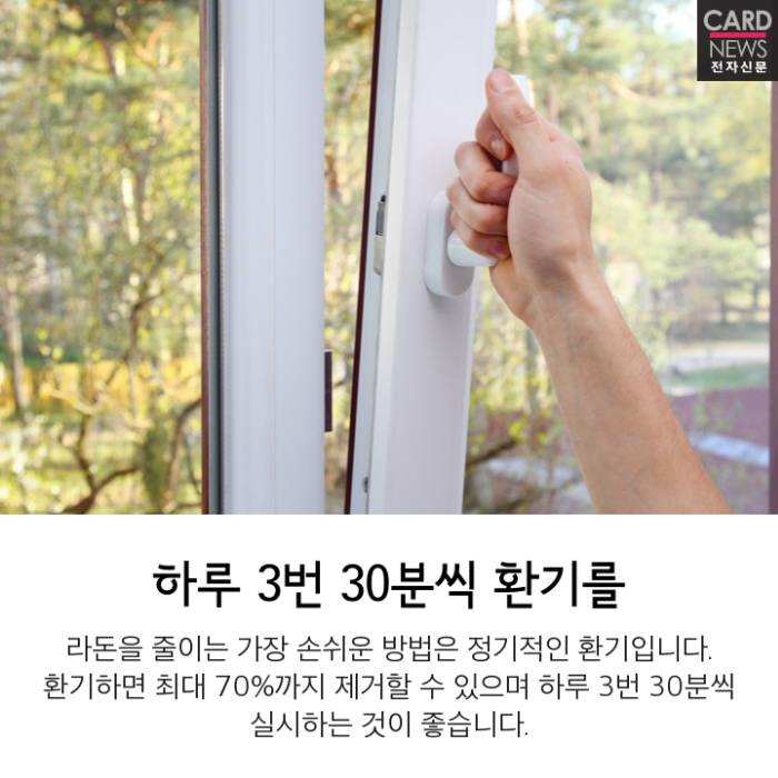 [카드뉴스]되풀이 되는 라돈 공포 '못믿을 생활용품'