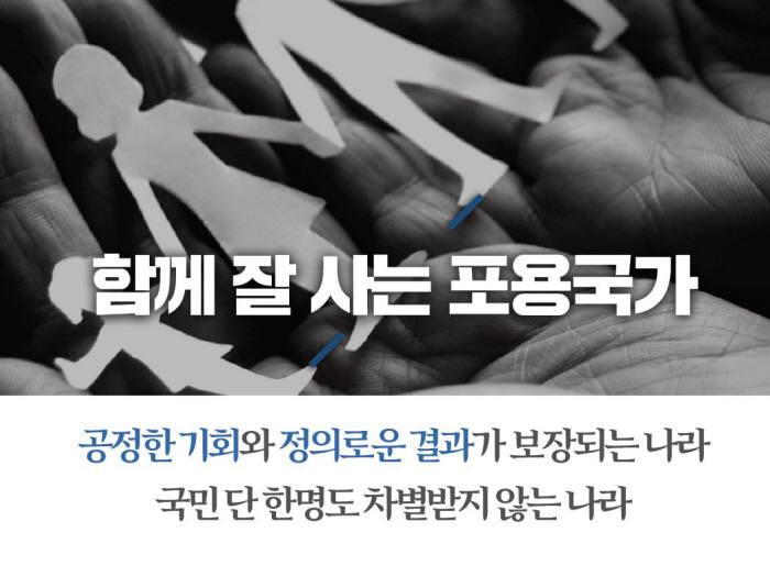 [이슈분석]'포용국가' 실현 앞세운 문 대통령…경제정책 상충 우려