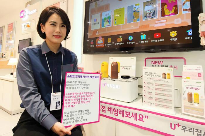 LG유플러스, 경단녀 '시간선택제' 영업전문인재로 채용