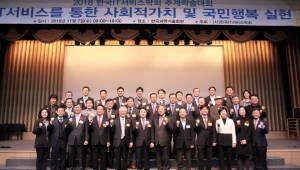 한국IT서비스학회 2018 추계학술대회 성황