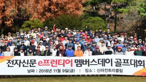 단풍속 'e프런티어 멤버스데이 골프대회'
