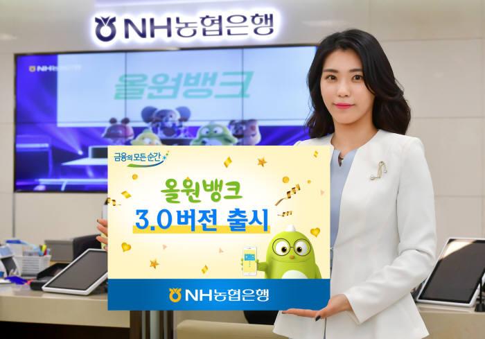 NH농협은행, 올원뱅크 3.0버전 출시