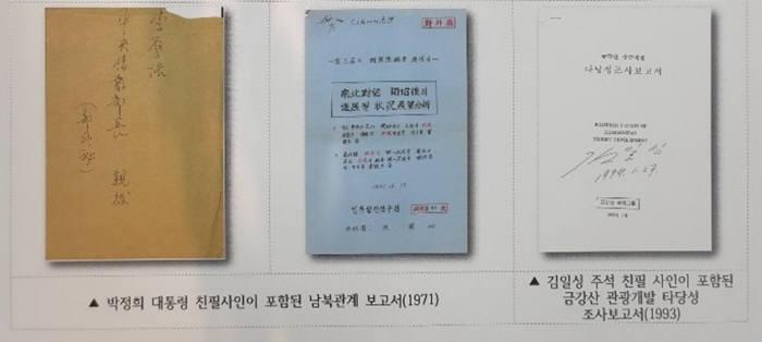 이종찬 전 국회의원이 국회도서관에 기증한 6500점의 의정기록물. 박정희 전 대통령의 친필사인본, 김일성 주석 친필사인본 등.