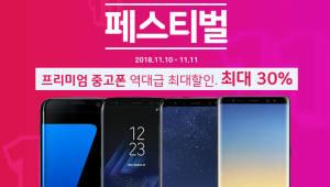 '갤노트8·아이폰7' 중고폰 15만원 싸게 구입한다