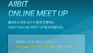 올비트, 비트코인 사이드체인 15일 공개...'업계 최초 온라인 밋업'