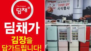 대유위니아서비스, 전국 전문점서 '건강 담은 김치' 증정 프로모션