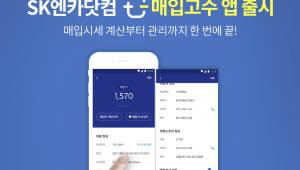 SK엔카닷컴, 중고차 적정가 알려주는 '매입고수' 앱 출시