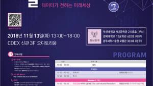 KISTI, '2018 미래유망기술세미나' 개최