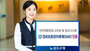 광주은행, 정보보호관리체계(ISMS) 인증 취득