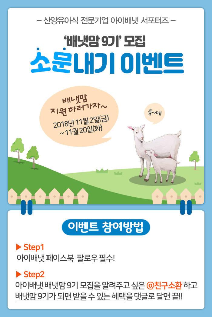 아이배냇, '서포터즈 배냇맘 9기모집' 소문내기 이벤트 진행