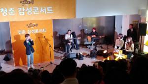KB국민은행, 청춘 드림 콘서트 개최