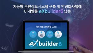 토마토시스템, '지능형 우편정보시스템 구축사업'에 UI툴 엑스빌더6 공급