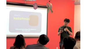 카카오, 글로벌 AI 인재 확보 위해 KOCSEA 기술 심포지엄 참여