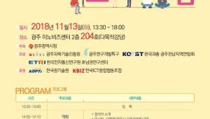 광주스마트시티 포럼, 13일 광주이노비즈센터서 개최