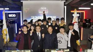 한국콘텐츠진흥원 '2018 국제 e스포츠 페스티벌' 국가대표 선발