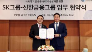 SK그룹-신한금융그룹 '사회적 가치 창출' 협력