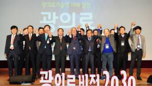 한국광기술원, '광의료 미래 기술 발전 2030 비전' 선포