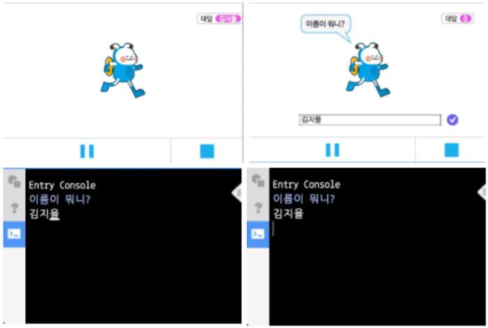 [그림3] 이름 입력 후 실행창·콘솔창 예시